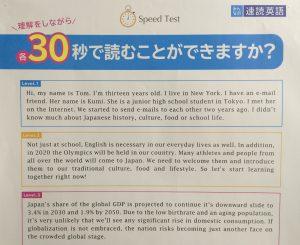30秒で読めなければ「速読英語」で練習しましょう。